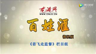 【百姓汇-第23期:龙港电动车朋友注意了,就里...