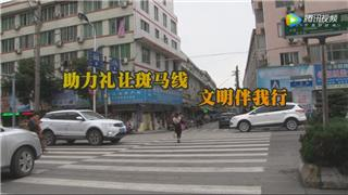 【百姓汇-第1期:助力礼让斑马线 文明伴我行(...