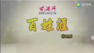 【百姓汇-第24期:苍南县第二十一届浙闽冬泳邀...