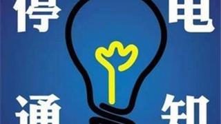 下周龙港部分区域将停电9月17日至9月23日