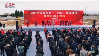 """苍南县2019年""""三百亿""""重大项目集中开竣工仪..."""