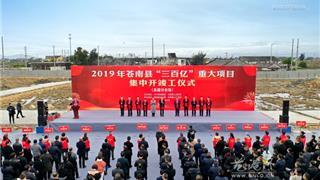 """苍南县""""三百亿""""重大项目集中开竣工 龙港有16个项目开竣工"""