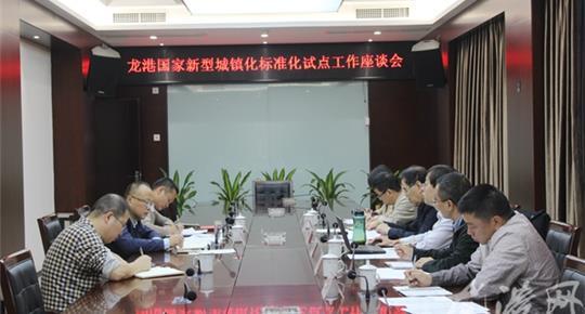 龙港国家新型城镇化标准化试点调研座谈...