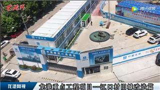 【百姓汇-第9期:龙港重点工程项目-江口村旧城...