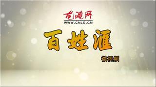 【百姓汇-第3期:城市美容师】