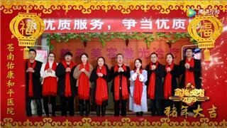 龙港新春团拜会 看看他们是谁.....